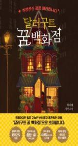ダラグート夢の百貨店(韓国本)