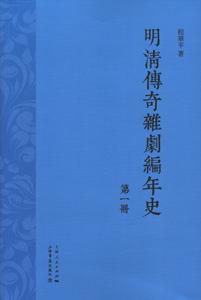 明清伝奇雑劇編年史  全5冊