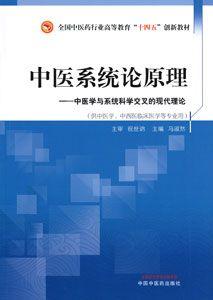 中医系統論原理