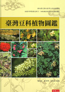 台湾豆科植物図鑑
