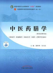中医薬膳学(第4版)