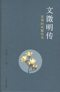 文徴明伝:蘇州的風雅伝奇