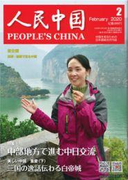 【和書】 人民中国(日文)2020年2月号