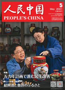 【和書】 人民中国(日文)2021年5月号