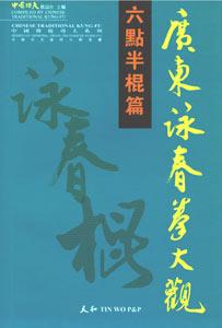 広東詠春拳大観-六点半棍篇