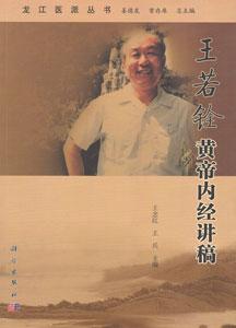 王若銓黄帝内経講稿