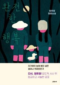 完全な幸福(韓国本)