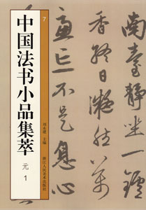 中国法書小品集萃-元1