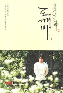 トッケビ  全2冊 寂しくてきらびやかな鬼(ドラマ原作小説)(韓国本)