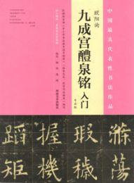 欧陽詢九成宮醴泉銘入門(専業版)