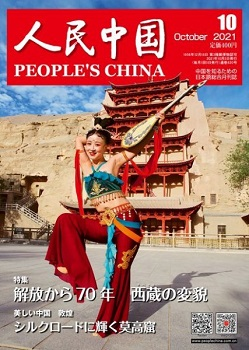 【和書】 人民中国(日文)2021年10月号
