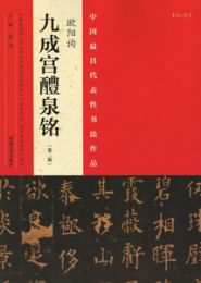 ◆欧陽詢九成宮醴泉銘(第2版)