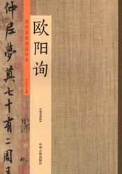 ◆歴代名家書法珍品  欧陽詢