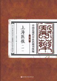 中国近現代中医薬期刊続編  第1輯全23冊