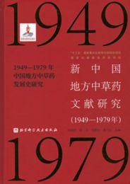 新中国地方中草葯文献研究(1949-1979)