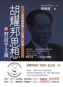 ◆胡耀邦思想与習近平主義:改革開放論-冷戦三段論