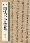中国法書小品集萃-北宋3