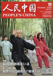 【和書】 人民中国(日文)2020年11月号