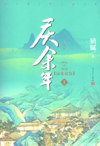 慶余年(修訂版)1-4冊