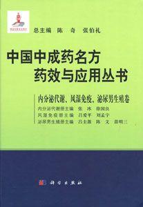 中国中成薬名方薬效与応用叢書  内分泌代謝·風湿免疫·泌尿男生殖巻