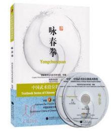 詠春拳  附DVD2張