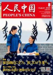 【和書】 人民中国(日文)2020年8月号