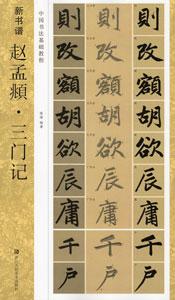 ◆趙孟頫三門記