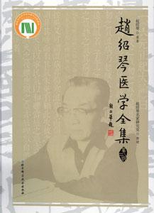 趙紹琴医学全集(第2版)
