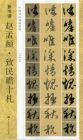 ◆趙孟頫致民瞻十札