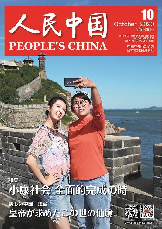 【和書】 人民中国(日文)2020年10月号
