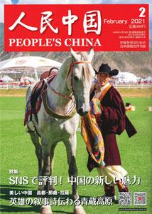 【和書】 人民中国(日文)2021年2月号
