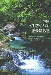 中国水生野生動物重要棲息地