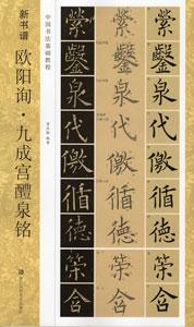 ◆欧陽詢九成宮醴泉銘