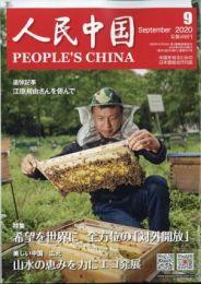 【和書】 人民中国(日文)2020年9月号