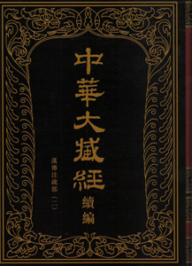 中華大蔵経(漢文部分)·続編:漢伝注疏部(2)全13冊