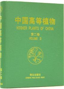中国高等植物  第2巻(蕨類植物)
