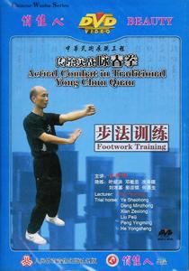 歩法訓練DVD全1碟