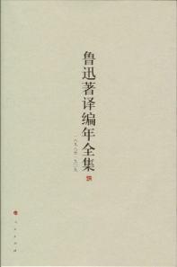 ◆魯迅著訳編年全集  全20巻