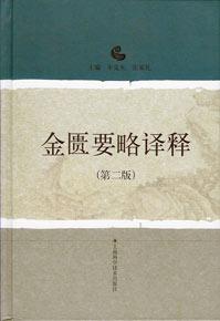 ◆金匱要略訳釈(第2版)