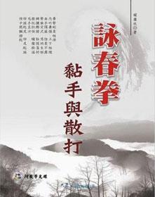 詠春拳黏手与散打(附VCD)