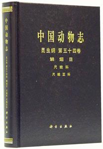 中国動物誌  昆虫綱第54巻鱗翅目尺蛾科尺蛾亜科