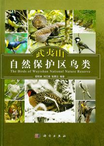 武夷山自然保護区鳥類