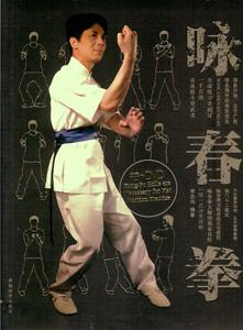 ◆詠春拳(附DVD1張)
