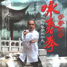 ◆学拳就学詠春拳(附DVD光盤2張)