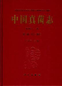 ◆中国真菌志  第41巻鏽菌目(4)