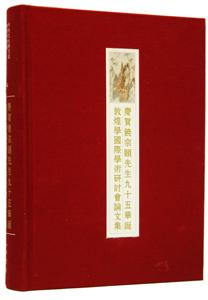 慶賀饒宗頤先生95華誕敦煌学国際学術研討会論文集