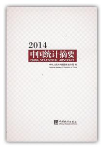 中国統計摘要(2014)
