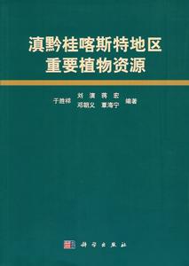 ◆滇黔桂喀斯特地区重要植物資源