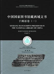 中国国家図書館蔵西域文書:于闐語巻1