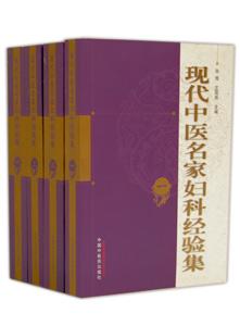 現代中医名家婦科経験集 全4冊